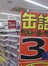 缶詰30%引 30%引