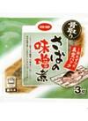 骨取りさばの味噌煮 378円(税抜)