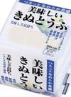 美味しいきぬとうふ 61円(税込)