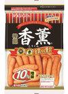 香薫あらびきウインナー10%増量 880円(税抜)