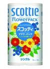 スコッティフラワーパック 各種 327円(税抜)
