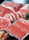 和豚もち豚 全品 30%引