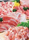 鹿野高原お米豚各種 30%引