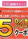 お買上金額1,000円以上(税込)で 5%引