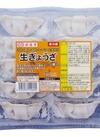 生餃子 78円(税抜)