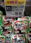 きゅうりのQちゃん 98円(税抜)
