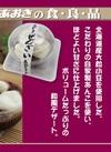 白玉ぜんざい 203円(税込)
