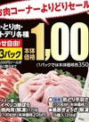 豚肉・とり肉・ミートデリ各種よりどりセール 1,000円(税抜)