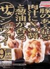 ザ・シュウマイ 298円(税抜)