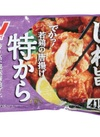 特から 298円(税抜)