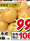 豊水梨 99円(税抜)