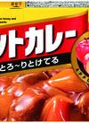 バーモントカレー(甘口・中辛・辛口) 198円(税抜)