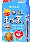 香り薫るむぎ茶ティーバッグ 138円(税抜)