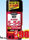スーパー5-56 980円