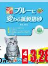 快適満々ブルーに変わる猫砂 3,280円