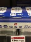 除湿剤 158円(税抜)