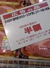 4等級 黒毛和牛 かたロース肉 ステーキ用 半額