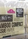 無漂白コンパクトティッシュペーパー 158円(税抜)
