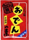 明治おでん横丁こんぶ味60g 89円(税抜)