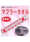 マフラータオル 1,100円(税抜)