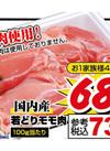 若どりモモ肉 68円(税抜)