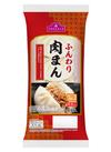ふんわり肉まん 298円(税抜)