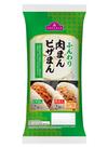 ふんわり肉まん・ピザまん 298円(税抜)