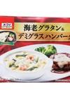 海老グラタン&デミグラスハンバーグ 198円(税抜)