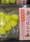 国産栗ご飯のもと 598円(税抜)