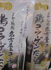 さんわ純鶏名古屋コーチン とりコラーゲンスープ 500円(税抜)
