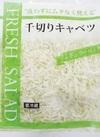 千切りキャベツ 102円(税込)
