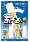 さけるチーズ 171円(税込)
