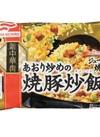 あおり炒めの焼豚炒飯 228円(税抜)