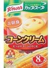 カップスープ〔コーンクリーム〕 198円(税抜)