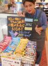 ソイジョイ 各種 105円(税抜)