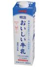 おいしい牛乳 246円(税込)