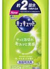 キュキュット マスカット詰替用 138円(税抜)