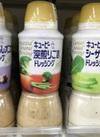 キューピードレッシング 298円(税抜)