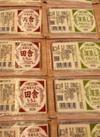 国産大豆 田舎とうふ 各種 158円(税抜)