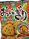 おにぎりせんべい 100円(税抜)