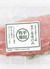 日本の米育ち三元豚切り出しモモハム 328円(税抜)