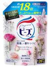 フレグランスニュービーズジェル詰替(1.26kg) 328円(税抜)