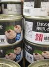 鯖缶 水煮・味噌煮 118円(税抜)
