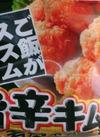 鶏めし、国産若鶏のから揚げ旨辛キムチ味 289円(税抜)