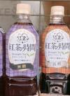 紅茶の時間 低糖、無糖 92円(税抜)