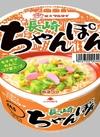 長崎ちゃんぽん 106円(税込)