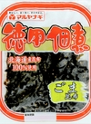 徳用佃煮(各種) 100円(税抜)