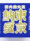 東京納豆 72円(税抜)