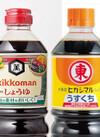 ●キッコーマンこいくち醤油旬ボトル●ヒガシマルうすくちしょうゆ 188円(税抜)