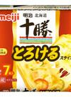 十勝スライスチーズ 168円(税抜)